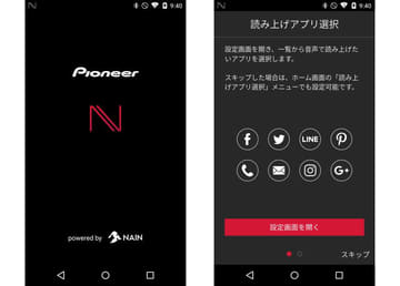 パイオニアBluetoothイヤフォンで、LINE・Twitterなどの通知を読み上げるアプリ Notification App