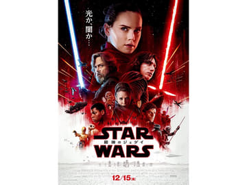 「スター・ウォーズ/最後のジェダイ」公開前日に32劇場で先行上映。特別映像も 「スター・ウォーズ/最後のジェダイ」日本版ポスター(C)2017 Lucasfilm Ltd. All Rights Reserved.