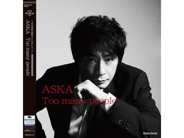 ASKAの高音質アナログレコード発売。ソロデビュー30年、LP限定の新曲も Too many people