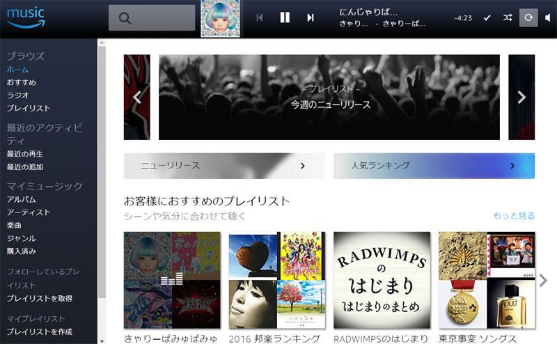 PCのブラウザからAmazon Music Unlimitedを利用しているところ