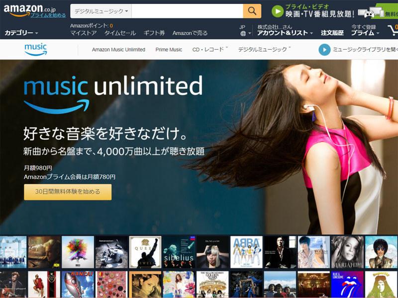 Amazon Music Unlimited紹介ページ