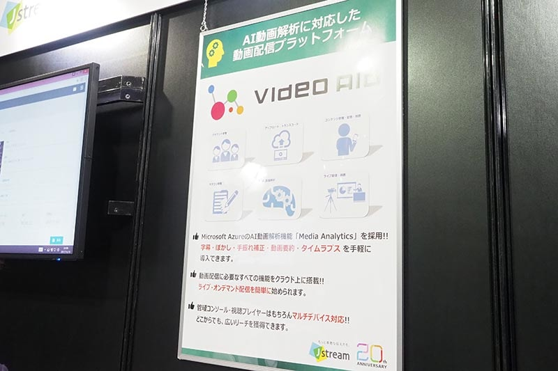 VideoAidにAIを活用