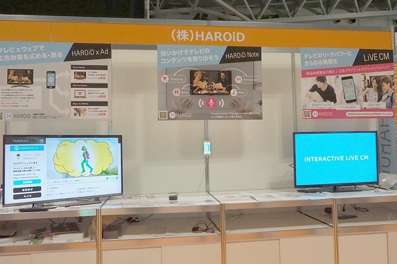 HAROiDの展示。スマートスピーカーのEcho Dot(中央下)と連携