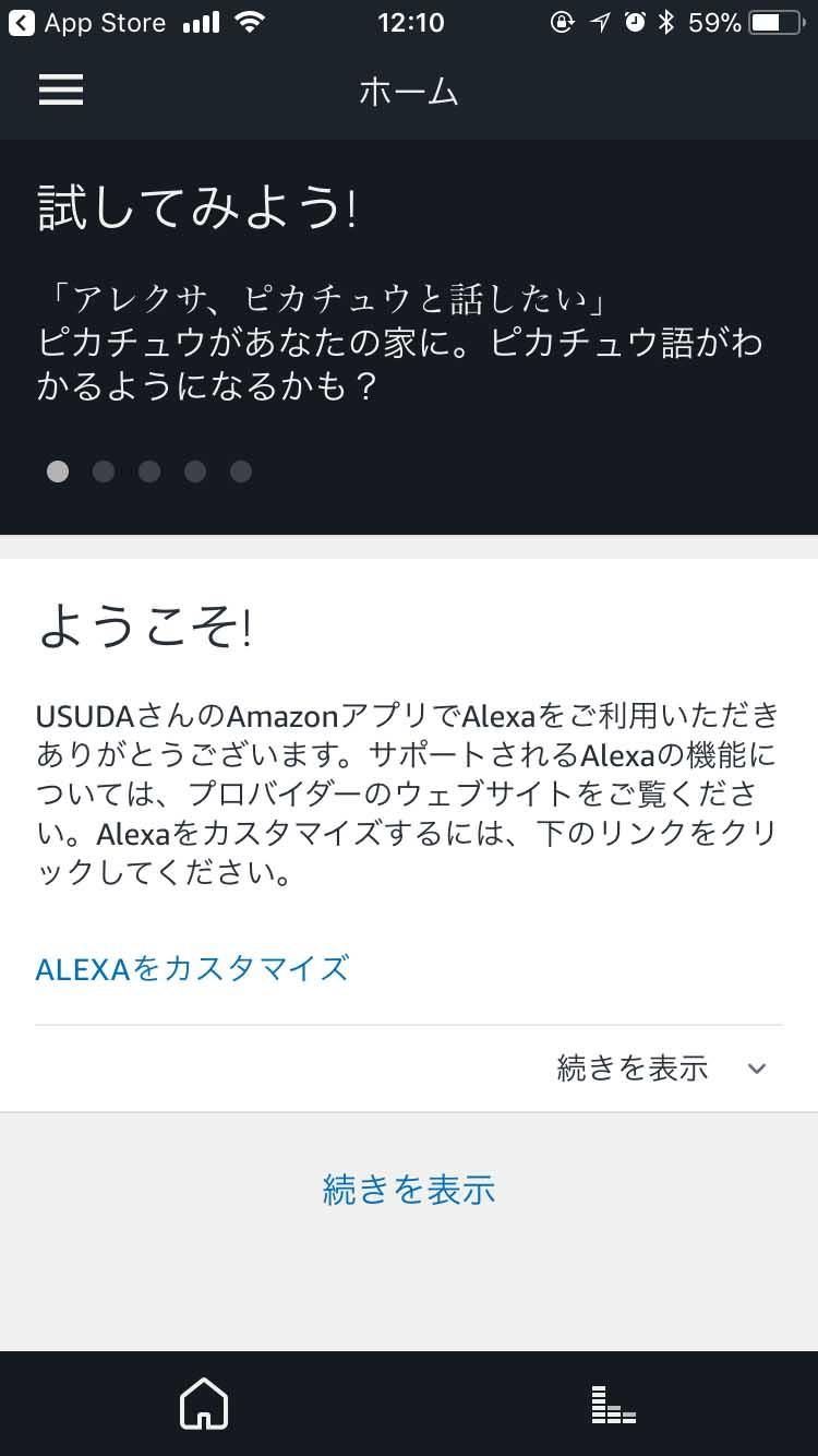 Alexaアプリでセットアップ