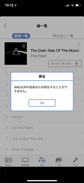AAC変換していない曲は宅外から再生できない