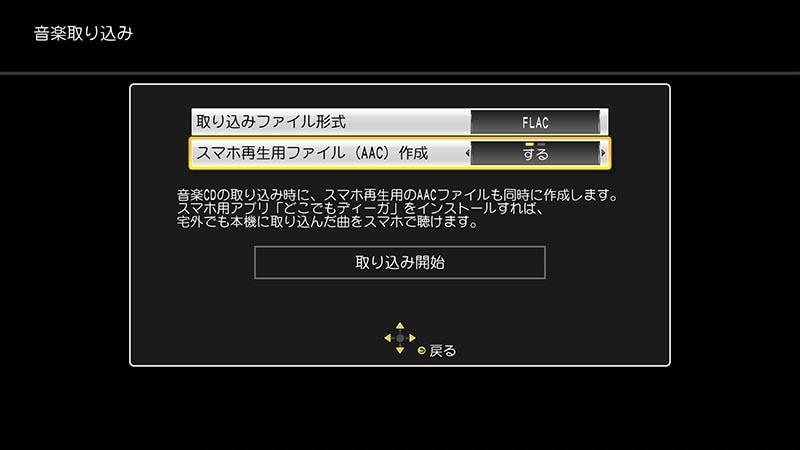 音楽CDを取り込むときは、ファイル形式にWAVとFLACを選べるほか、AAC作成する/しないを選択できる