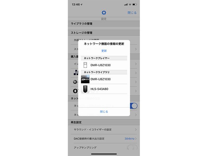DLNA対応再生アプリを利用すれば、DIGAに取り込んだ楽曲をネットワーク再生できる
