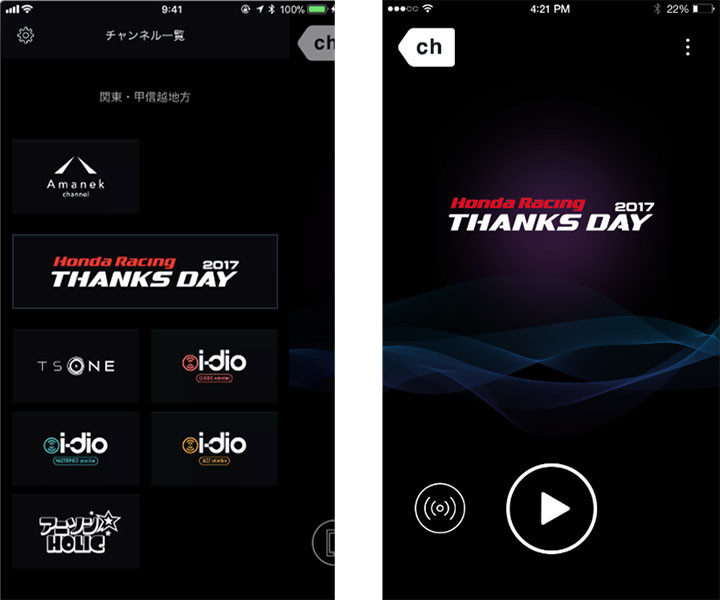 特別番組視聴中のAmanekチャンネルアプリ画面