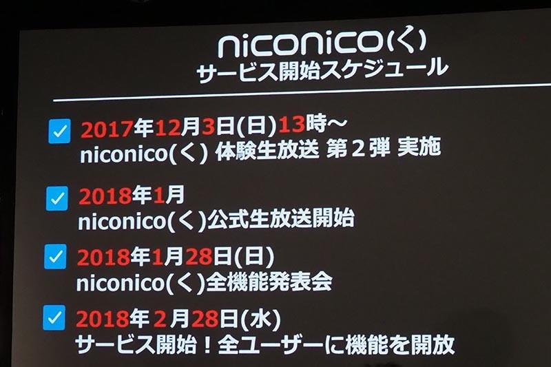 niconico(く)の今後のスケジュール