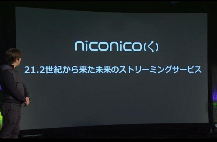 「21.2世紀から来た未来のストリーミングサービス」をテーマに開発された「niconico(く)(クレッシェンド)」