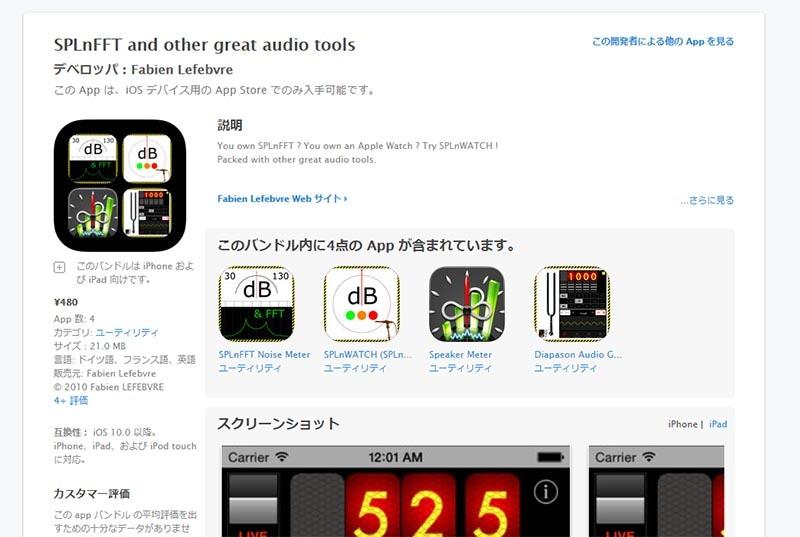 4つのアプリがセットになったものもあった