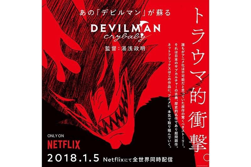 """DEVILMAN crybaby<br><span class=""""fnt-70"""">(C)Go Nagai-Devilman Crybaby Project</span>"""