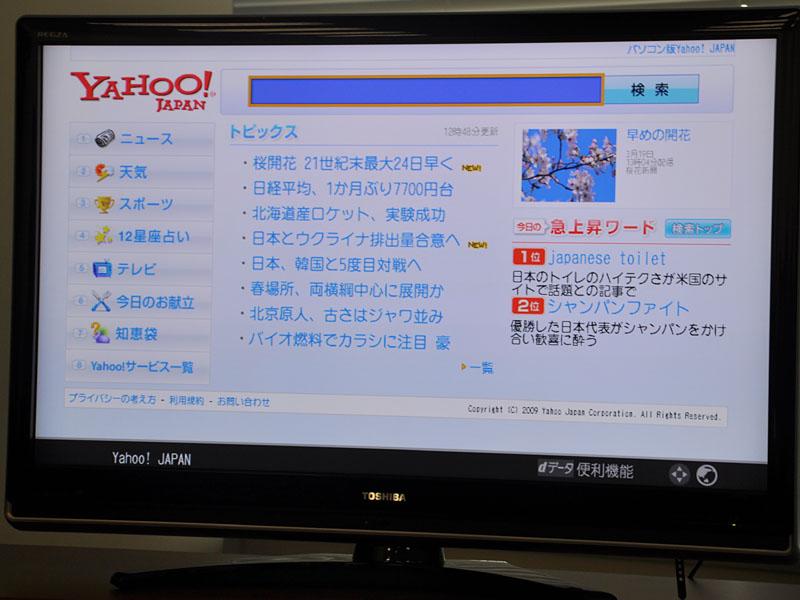 「テレビ版Yahoo! JAPAN」のトップページ。左側の[ニュース]、[天気]などにリモコンのボタンでアクセスできる