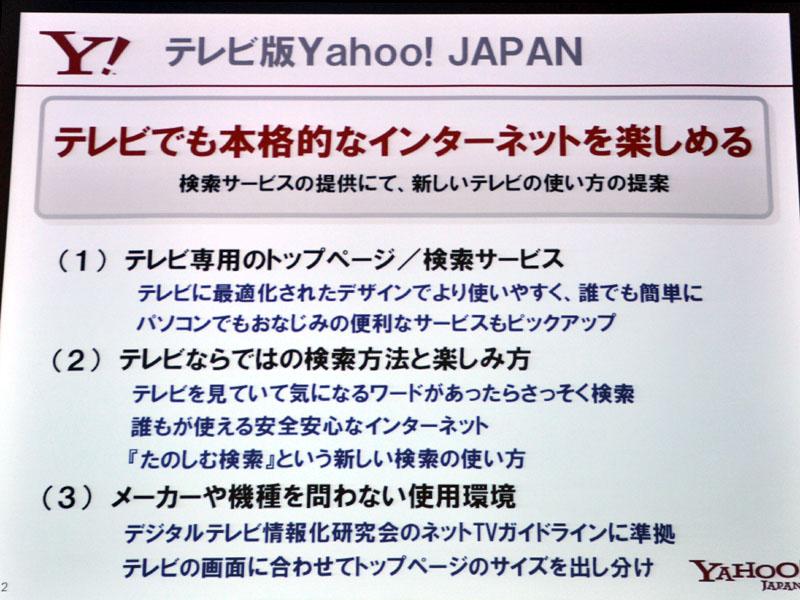 テレビ版Yahoo! JAPANの特徴