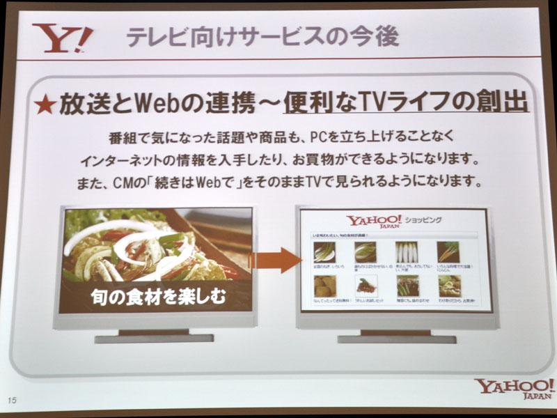 放送とWebの連携に向けて取り組む化
