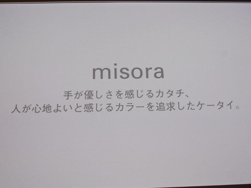 <P align=center><SMALL>misoraのコンセプト</SMALL>