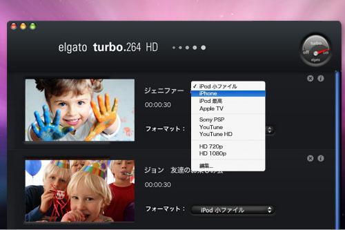 turbo.264 HDソフトウェア