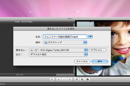 iMovieやFinal Cut Proからもturbo.264 HDを呼び出せる