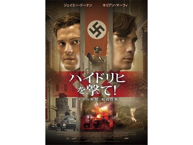 ハイドリヒを撃て!「ナチの野獣」暗殺作戦 Blu-ray