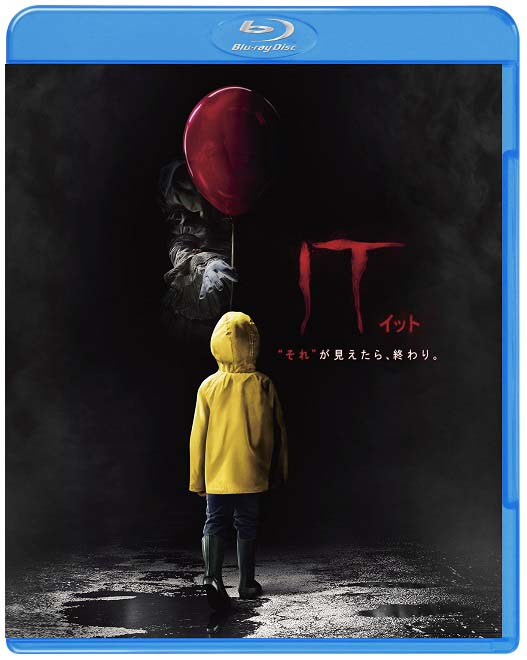 """「IT/イット """"それ""""が見えたら、終わり。」ブルーレイ&DVD セット<span class=""""fnt-70"""">© 2017 Warner Bros. Entertainment Inc. and RatPac-Dune Entertainment LLC. All rights reserved.</span>"""
