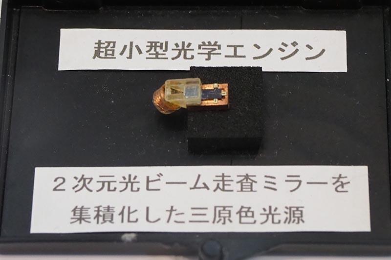 超小型光学エンジンのイメージ