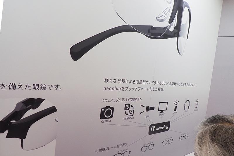 様々な業種がメガネ型デバイス開発に参加できるようにするという