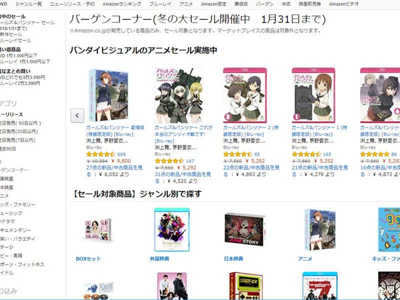 Blu-ray/DVD冬の大セールページ