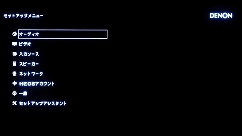 セットアップメニューのトップ画面。設定の項目がアイコン付きで表示される。一番下にあるのが「セットアップアシスタント」