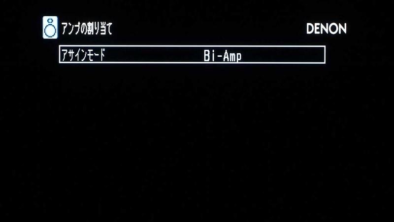 「アンプの割り当て」で、「Bi-Amp」を選択。これは2ch再生や3.1.2chといった構成でも利用できる。たくさんあるアンプを有効に活用したい