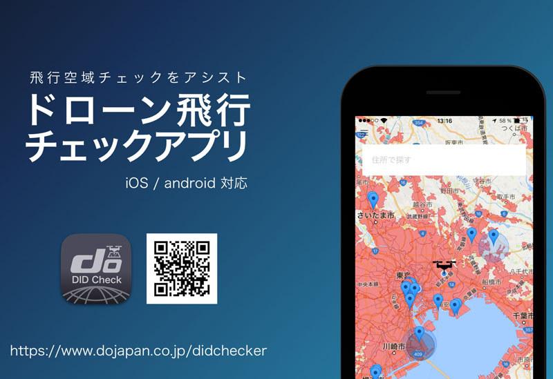 「ドローン飛行チェックアプリ」のイメージ