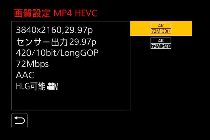HEVC記録モードを選んだところ