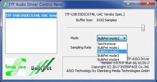 ソフトウェアで転送モードを切り替え可能になった