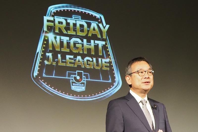 金曜夜に試合を開催する「フライデーナイトJリーグ」が導入。写真はJリーグの村井満チェアマン