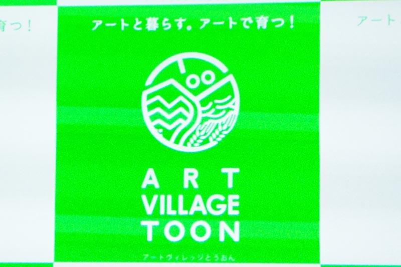 「アート・ヴィレッジとうおん」のロゴ