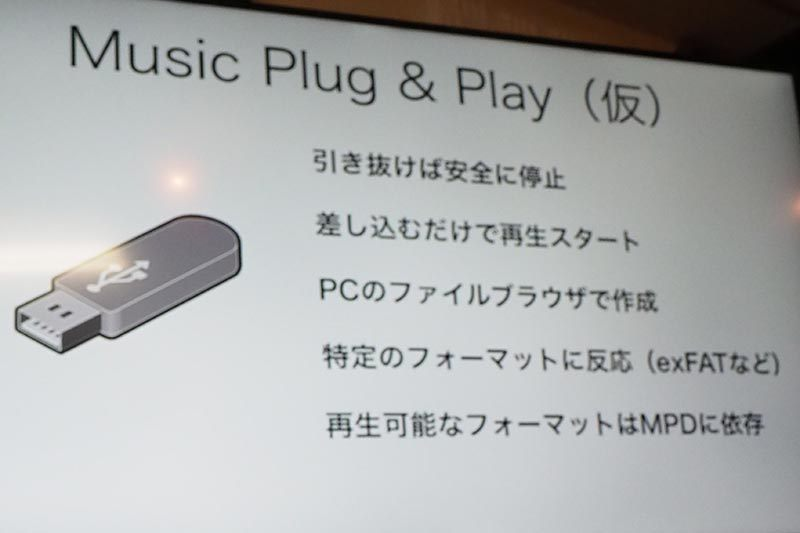 「Music Plug & Play(仮)」により、USBメモリを抜き差しすると自動で再生/停止