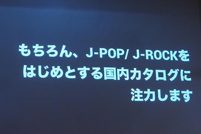'18年はパートナーシップ拡大、カタログ強化、J-POP/J-ROCK注力などを進める