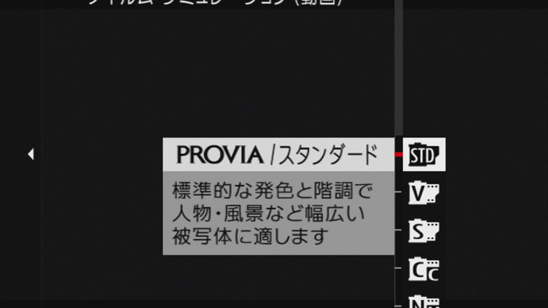 PROVIAがスタンダードモード