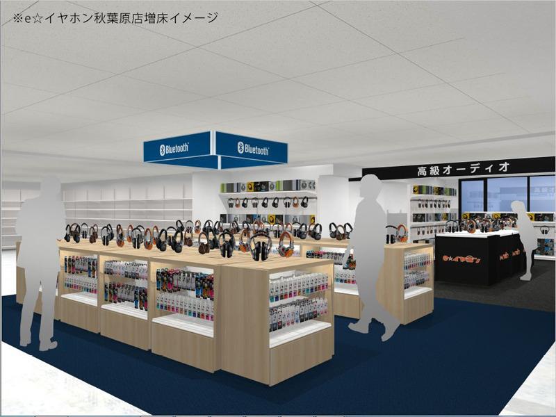 e☆イヤホン秋葉原店の増床イメージ