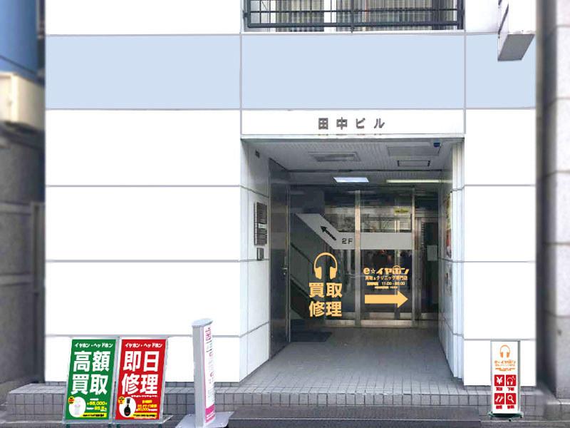 e☆イヤホン買取&クリニック専門店の入り口