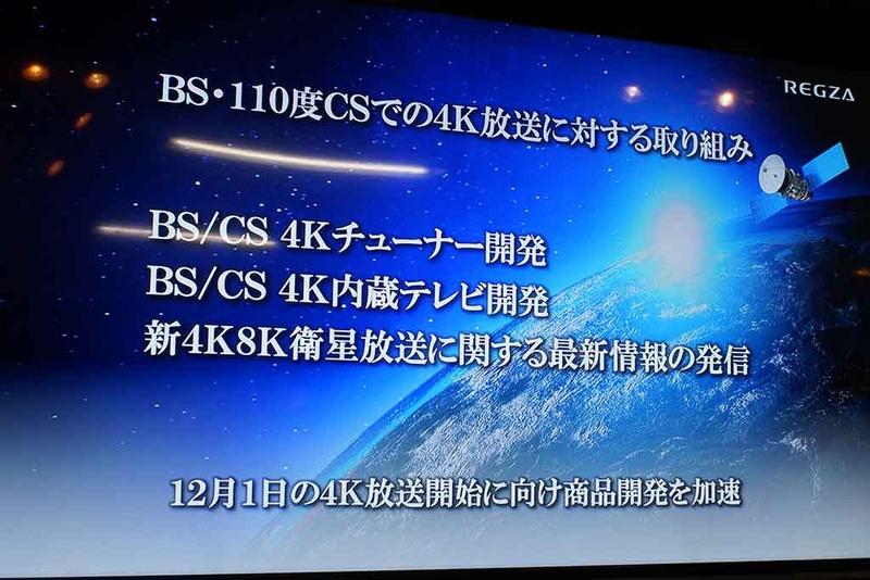 4K放送対応について