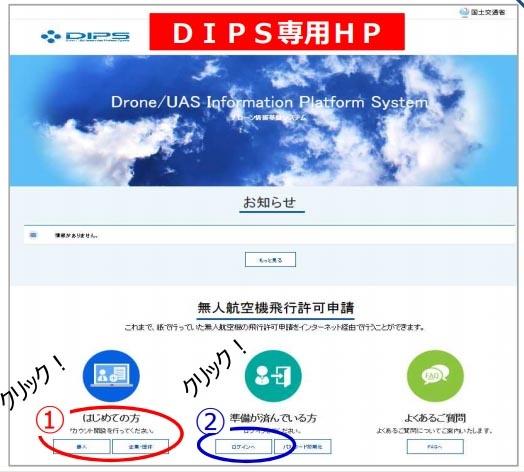 国土交通省のドローン情報基盤システム(DIPS)専用サイトで申請