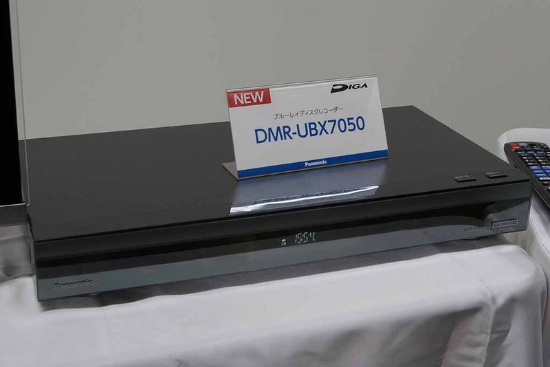 DMR-UBX7050