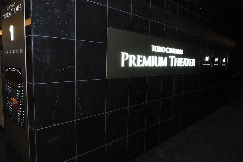 スクリーン1の入口