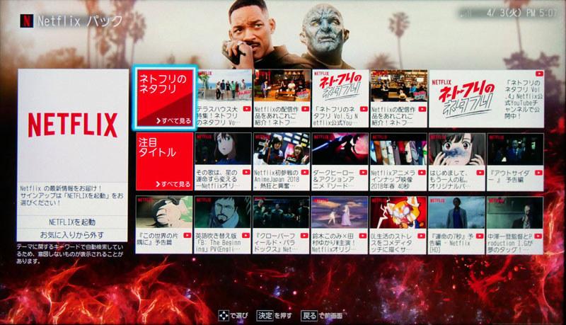 Netflix本体とは全然違った視点でコンテンツが探せる「Netflixパック」