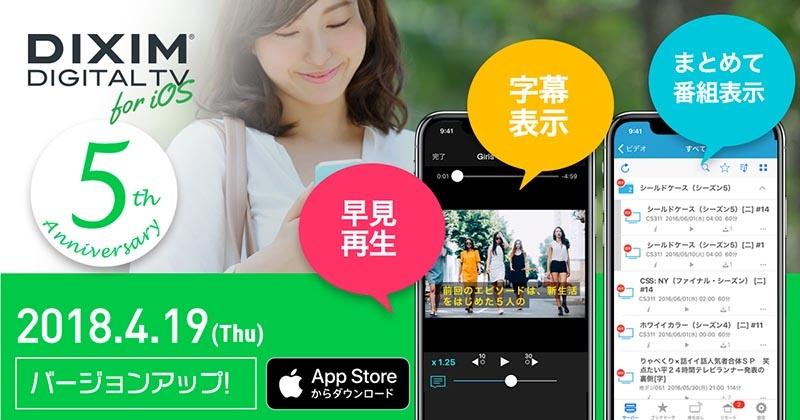 DiXiM Digital TV for iOS