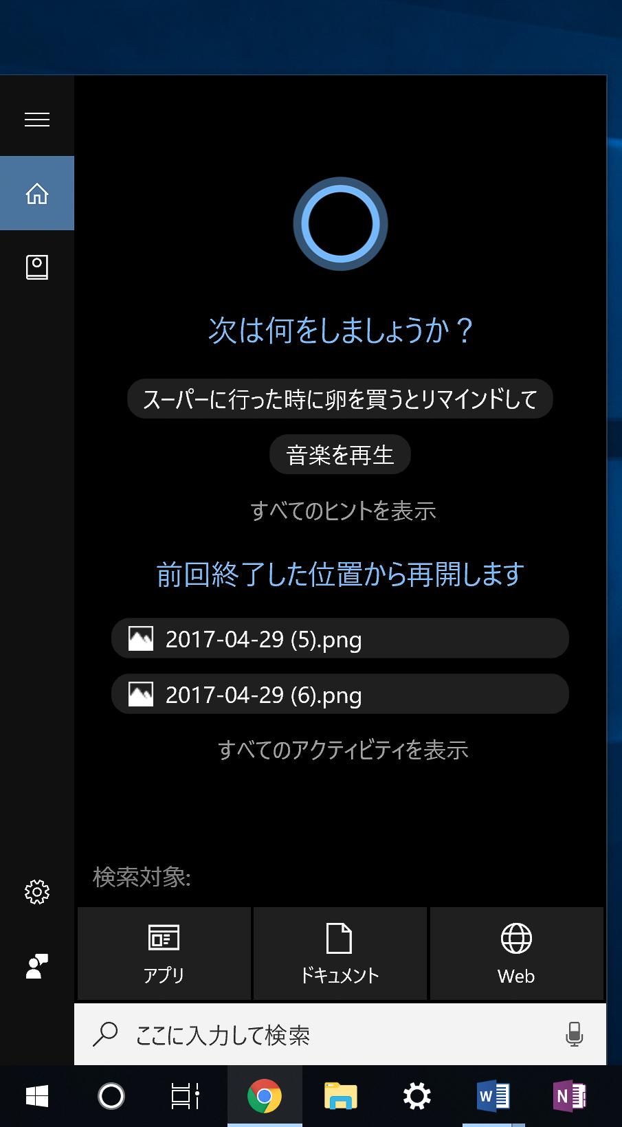 Cortanaはタイムラインと連動し、「前回作業を終了した時に使っていたファイル」を覚えている。だからワンクリック(もしくは音声コマンド)で作業を再開できる