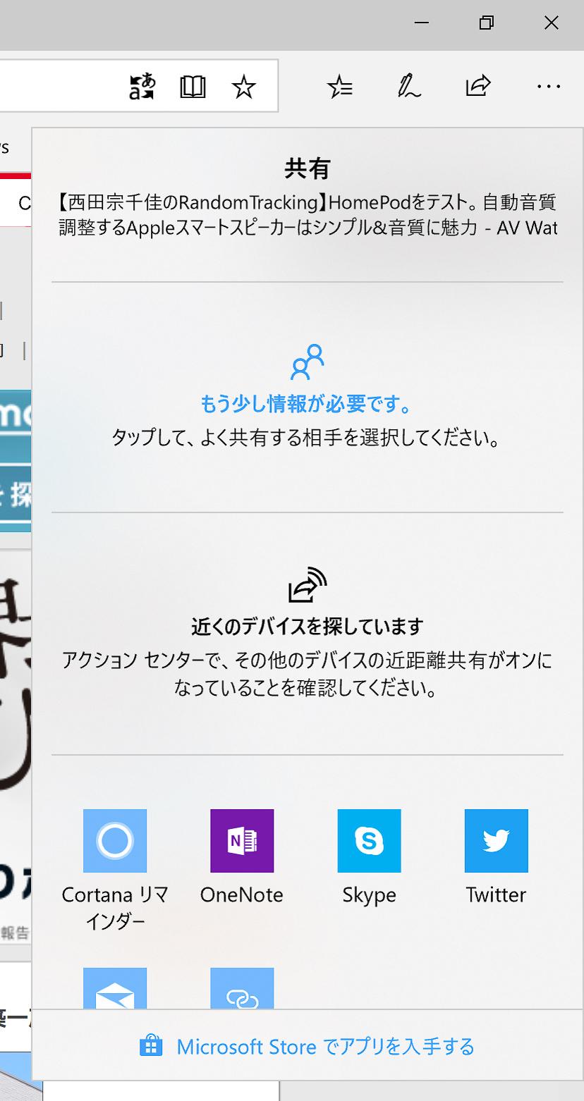 Edgeを使っている場合、近くにあるPCなどへURLを送れる。使うのは、SNSへのシェアなどと同じく「共有」ボタン。