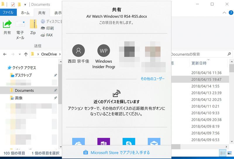 ファイル単体を送ることも可能。その場合にはエスクプローラーでファイルを選んだ後、「ファイル」→「共有」とメニューをたどる