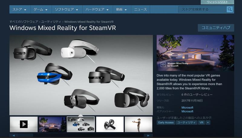 SteamVR対応アプリの一部をWindows MR用HMDとコントローラで使う「Windows Mixed Reality for SteamVR」は、Steamで無償公開中。ただしベータ版で、表記は英語のみ