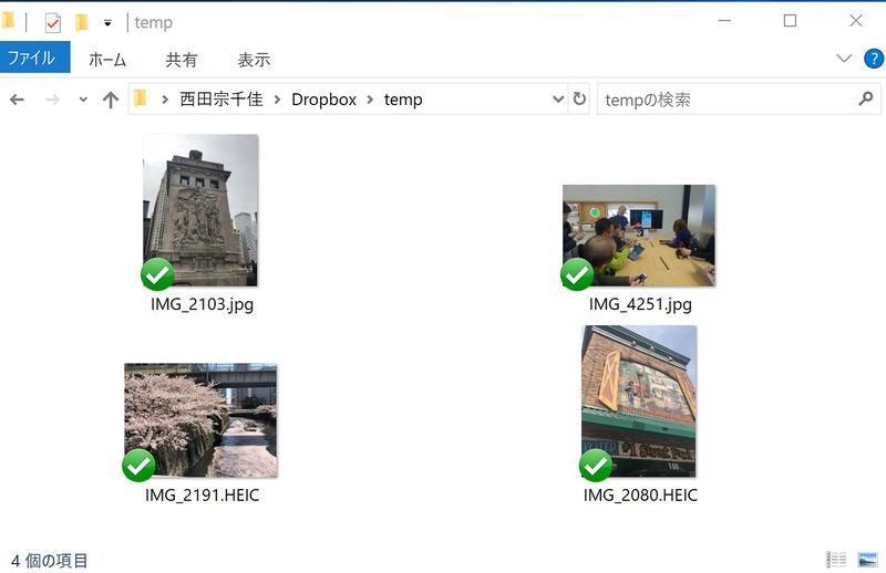 ファイルの拡張子に注目。iOS11で採用され、今後Androidでも使われる「HEIF(拡張子HEIC)」の画像ファイルが、JPEGと同じく標準で扱えるようになる